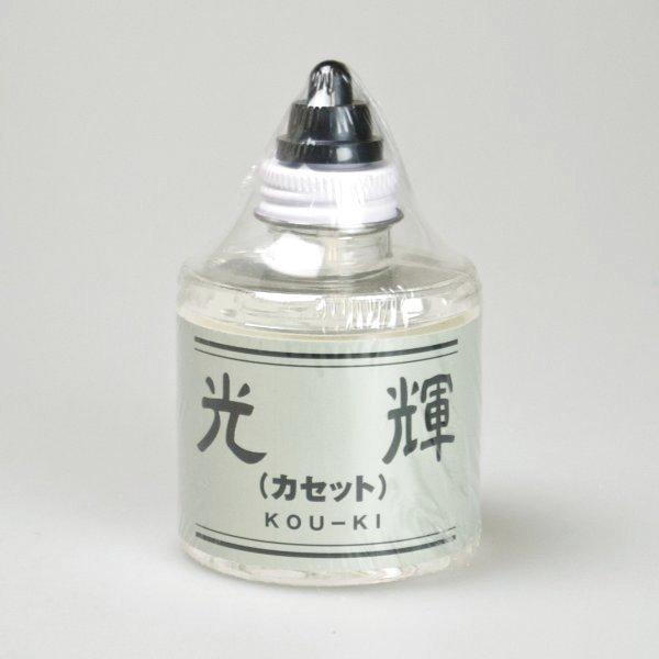 画像1: 光輝 液体ローソクカセット (1)
