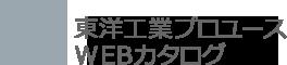 東洋工業プロユースWEBカタログ